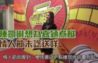 (粵)陳凱琳想為嘉穎煮餸 情人節未諗送咩