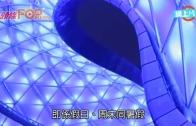 (粵)上海迪士尼全球最抵  香港自力更生啦