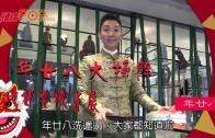(粵)李丞責拆解農曆新年 –年廿八