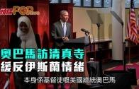 (粵)奧巴馬訪清真寺 緩反伊斯蘭情緒