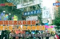 (港聞)銅鑼灣書店新進展  警方指三人在內地犯法