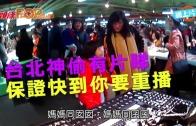 (粵)台北神偷有片睇  保證快到你要重播