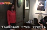 (粵)關心妍曾為情自殺? 全因被前男友飛