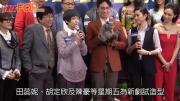 (粵)田蕊妮讚亞視員工克制 陳豪撐太太冇棄貓