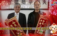美國華商總會黃洪炎 雷振澤向灣區市民拜年