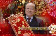 三邑會館主席何偉明向灣區市民拜年