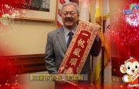 三藩市市長 李孟賢向灣區市民拜年