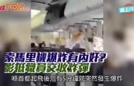 (粵)索馬里機爆炸有內奸? 影低職員交收炸彈
