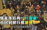 (港聞)騷亂後旺角一片混亂市民對暴行感遺憾