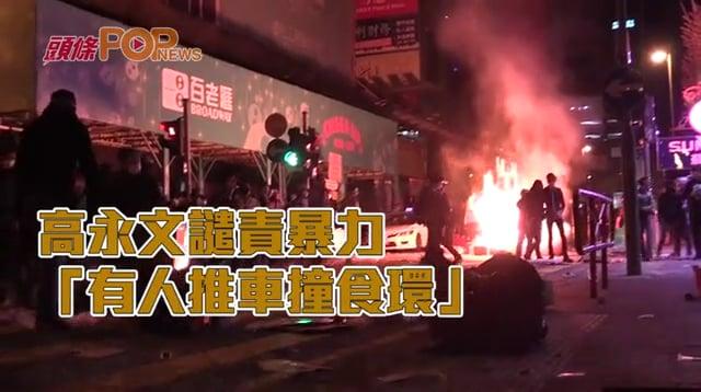 (港聞)高永文譴責暴力 「有人推車撞食環」