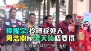 (港聞)譚耀宗:拎磚掟死人 周浩鼎斥梁天琦唔要得