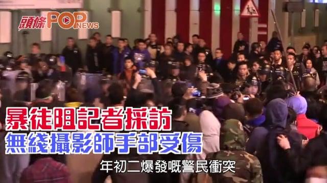 (港聞)暴徒阻記者採訪 無線攝影手部受傷