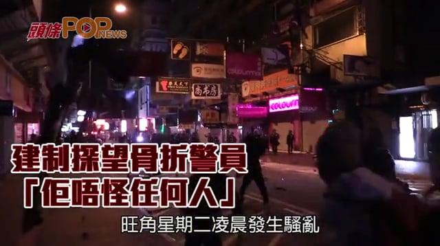 (港聞)建制探望骨折警員  「佢唔怪任何人」