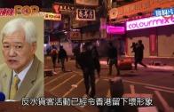 (港聞)旺角騷亂影衰香港形象 德女:仍然安全友善