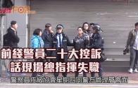 (港聞)前線警員二十大控訴 話現場總指揮失職