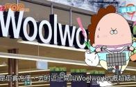 (粵)奇葩大媽買錯奶 去第間超市換