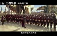 《埃及神戰》電影預告