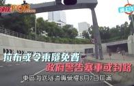 (港聞)拉布或令東隧免費 政府警告塞車或封路