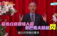 (粵)最後白宮過情人節  奧巴馬夫婦超閃