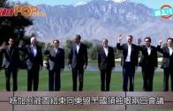 (粵)奧巴馬促緩南海局勢 不點名促中停造地