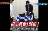 """(粵)拍一拍手 椅子自動""""歸位"""""""