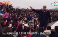 (粵)山西萬人抗拆華國鋒像  衝突消息被河蟹