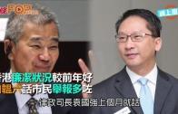 (港聞)香港廉㓗狀況較前年好 白韞六話市民舉報多咗