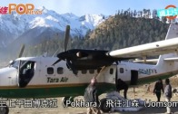 (粵)尼泊爾小型機墜毀? 兩嬰兒一港女失蹤