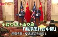 (粵)王毅克里正面交鋒  「咪淨係針對中國」