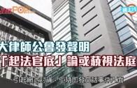 (港聞)大律師公會發聲明 「起法官底」論或藐視法庭