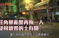 (港聞)旺角暴亂警再拘一人 疑同燒毀的士有關