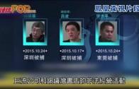 (粵)桂敏海認逃避中方檢查  張志平呂波等表後悔