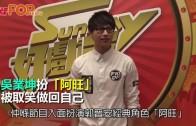 (粵)吳業坤扮「阿旺」  被取笑做回自己
