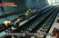 (港聞)三月未能追加撥款  高鐵需暫停工程
