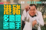(粵)賭城3送飛變戰場 「俾啲骨氣罷睇王晶
