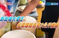 (粵)新加坡大胃王 半個鐘吞逾3公斤雞飯