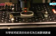 (粵)過百億年都唔壞 玻璃光碟容量達360TB