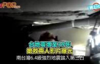 (粵)台地震增至39死 搶救兩人影片曝光