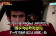 (粵)4歲「小聖戰士」參與行刑  面不改容炸死囚犯