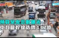 (港聞)預算案鬼祟數曝光 中九龍幹線造價437億