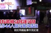 (港聞)警:鳴槍為保護同僚 至少44傷有警員昏迷