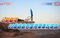 (粵)心都離埋  68歲爺爺懸崖用單車玩瑜伽