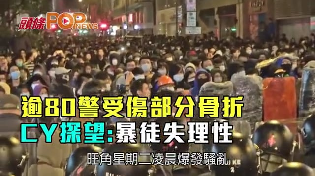 (港聞)逾80警受傷部分骨折 CY探望:暴徒失理性