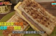 (粵)車超蓮返家9粒鐘  吳克群成功翻撻?