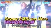 (粵)Beyoncé加Bruno Mars 超級碗表演High爆