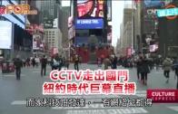 (粵)CCTV走出國門 紐約時代巨幕直播