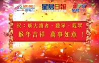 星島中文電臺國語臺DJ向灣區聽眾拜年