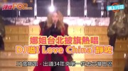 (粵)娜姐台北披旗熱唱 DJ嗌I Love China!靜咗