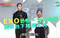 (粵)EXO世勳一支公拎獎 成員台下睇戲大笑