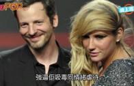 (粵)傳被同一監製性侵 Gaga拖實Kesha表支持